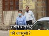 Video : गुड मॉर्निंग इंडिया: एनसीबी अधिकारी समीर वानखेड़े महाराष्ट्र DGP से मिले, बोले- मेरी जासूसी की जा रही