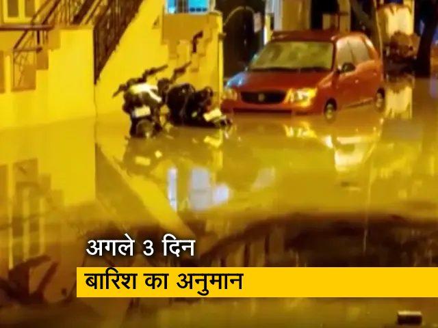 Video : बेंगलुरु: भारी बारिश से उफान पर माडीवाला झील, कई इलाके पानी-पानी