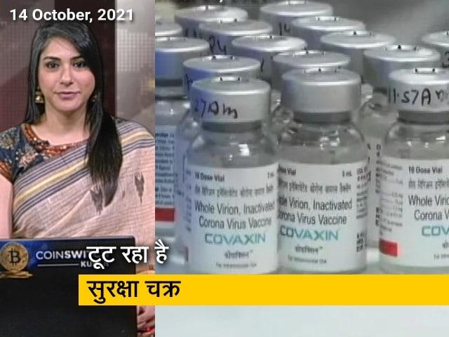 Videos : अफवाह बनाम हकीकत: 25 लाख लोगों ने समय पर नहीं ली वैक्सीन की दूसरी डोज