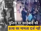 Video : गोरखपुर में शराब सर्व करने में देर होने पर गुंडों ने बार कर्मचारी की पीट पीटकर हत्या की
