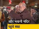 Video : गृह मंत्री अमित शाह ने खीर भवानी मंदिर में किए दर्शन, जम्मू कश्मीर दौरे का आज आखिरी दिन