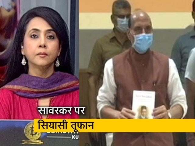 Videos : प्राइम टाइमः क्या गांधी ने विनायक सावरकर से कहा था कि अंग्रेजों से माफी मांगें?