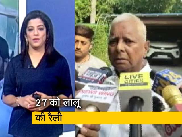 Videos : देश प्रदेश : 'देश में अभी गठबंधन जरूरी', कांग्रेस-RJD में टकराव के बीच बोले लालू यादव