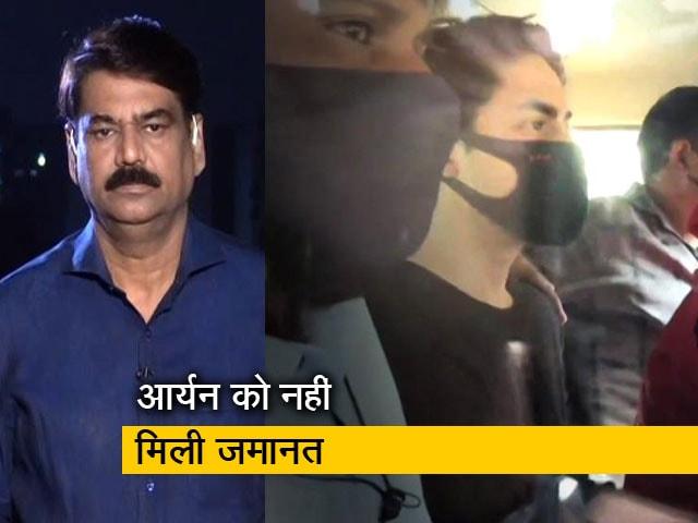 Video : देश-प्रदेश : आर्यन खान को अभी जेल में ही रहना होगा, सेशंस कोर्ट से नहीं मिली जमानत