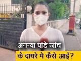 Video : मुंबई ड्रग्स केस: आर्यन खान से अनन्या पांडे तक क्यों और कैसे पहुंचा NCB का शिकंजा?