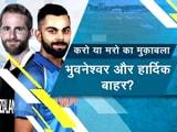 Video : ज़िद पर अड़े रहे तो फिर नहीं जीत पाएंगे आईसीसी ट्रॉफ़ी