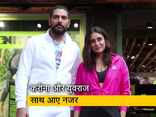 Video : मुंबई में करीना कपूर और युवराज सिंह को साथ किया क्लिक