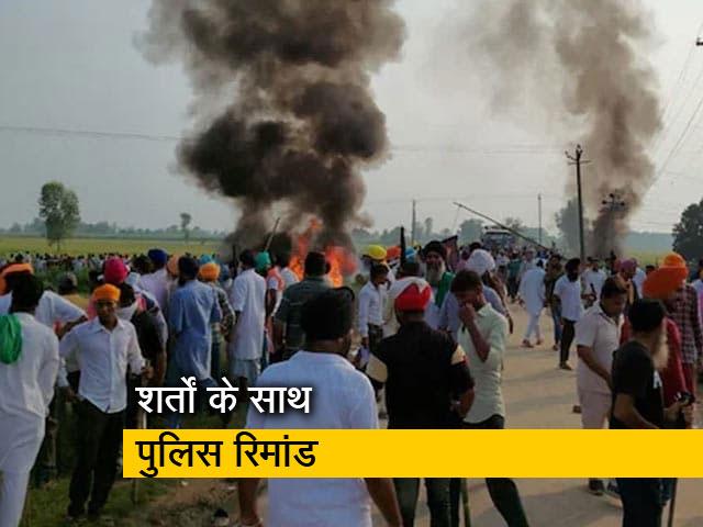Videos : लखीमपुर हिंसा : पुलिस रिमांड पर भेजा गया आरोपी केंद्रीय मंत्री का बेटा