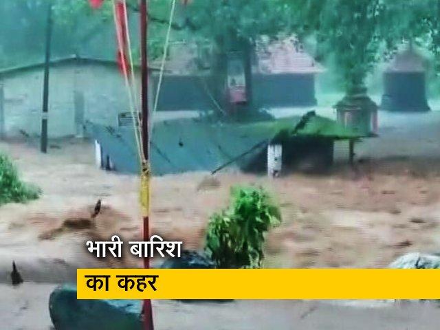 Videos : केरल में भारी बारिश से बिगड़े हालात, कई लोगों की गई जान