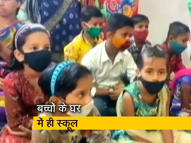 Videos : महाराष्ट्र : बच्चों को पढ़ाई में ना हो दिक्कत, जिला परिषद ने घरों में ही बनाया स्कूल