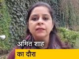 Video : जम्मू कश्मीर के तीन दिवसीय दौरे पर कल पहुंचेगे अमित शाह, ये है मायने