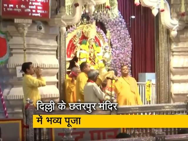Videos : Video : दिल्ली के छतरपुर मंदिर में भक्त भजन-कीर्तन में शामिल हुए