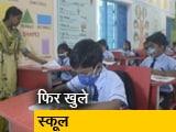 Video : महाराष्ट्र में स्कूल दोबारा शुरू, पहले दिन कम ही पहुंचे छात्र