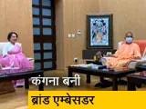 Video : लखनऊ में मुख्यमंत्री योगी आदित्यनाथ से मिलीं अभिनेत्री कंगना रनौत