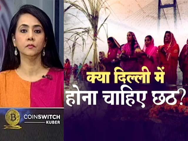 Video : 5 की बात : दिल्ली में छठ पूजा पर गरमाई सियासत, DDMA ने 30 सितंबर को लगाई थी रोक