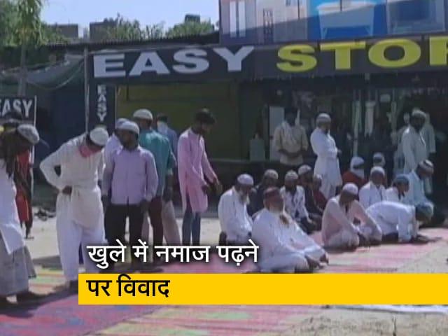 Videos : गुरुग्राम : खुले में नमाज पर विवाद, कुछ लोगों ने लगाए जय श्री राम के नारे
