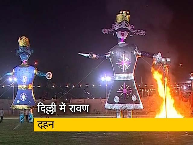 Video : दिल्ली में बिना पटाखे लगाए किया गया रावण दहन