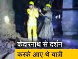 Video : रुद्रप्रयाग: SDRF ने 22 फंसे यात्रियों को बचाया, केदारनाथ से दर्शन करके लौट रहे थे