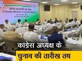 Video : कांग्रेस कार्यसमिति की बैठक में सोनिया गांधी ने असंतुष्टों को दिया साफ संदेश