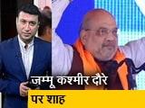 Video : सवेरा इंडिया: अमित शाह ने कहा, जम्मू के लोगों के साथ पहले जैसा भेदभाव नहीं होगा