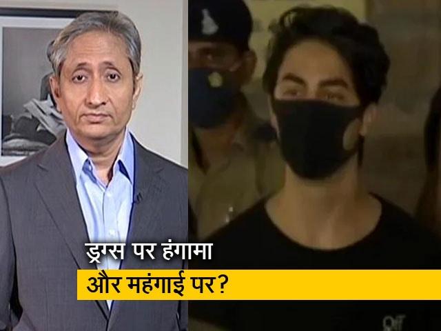 Videos : रवीश कुमार का प्राइम टाइम : आर्यन खान की जमानत और कानून के सवाल