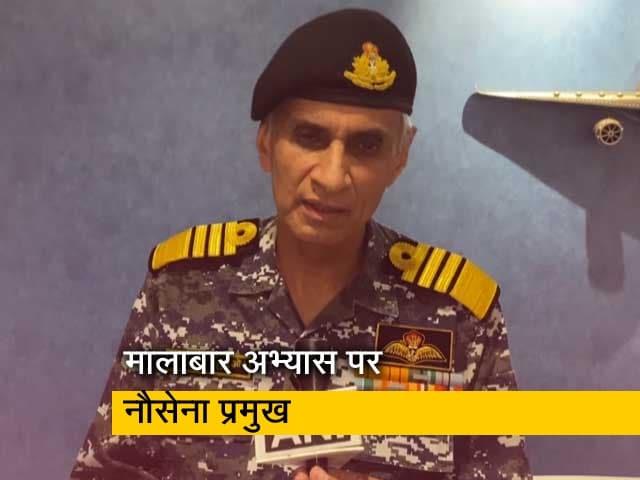 Video : मालाबार अभ्यास को लेकर बोले भारतीय नौसेना प्रमुख- हमने विश्वास और समझ का निर्माण किया