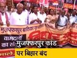Video : मुजफ्फरपुर कांड के विरोध में उबला बिहार, राजद समर्थित लेफ्ट पार्टियों का बंद