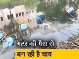 Video : गाजियाबाद में नाले की गैस से बन रही है चाय