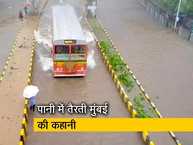 Videos : बारिश ने रोकी मुंबई की रफ्तार, अगले 48 घंटों के लिए अलर्ट जारी