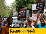Video : विरोध के बीच RTI एक्ट संसोधन बिल आज होगा पेश