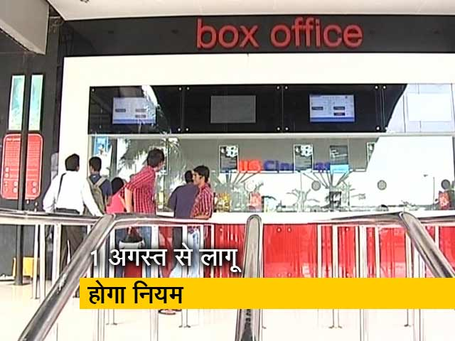 Videos : महराष्ट्र : सिनेमाघरों की मनमानी बंद, खाने का सामान MRP पर ही मिलेगा