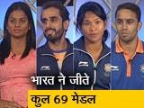 Video: एशियाड के चैंपियनों से NDTV की खास बातचीत