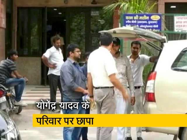 Videos : योगेंद्र यादव के आरोप पर आयकर विभाग की सफाई
