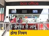 Video : महराष्ट्र : सिनेमाघरों की मनमानी बंद, खाने का सामान MRP पर ही मिलेगा