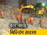 Video : इमारत के मलबे से 9 शव निकाल गये, बचाव कार्य जारी
