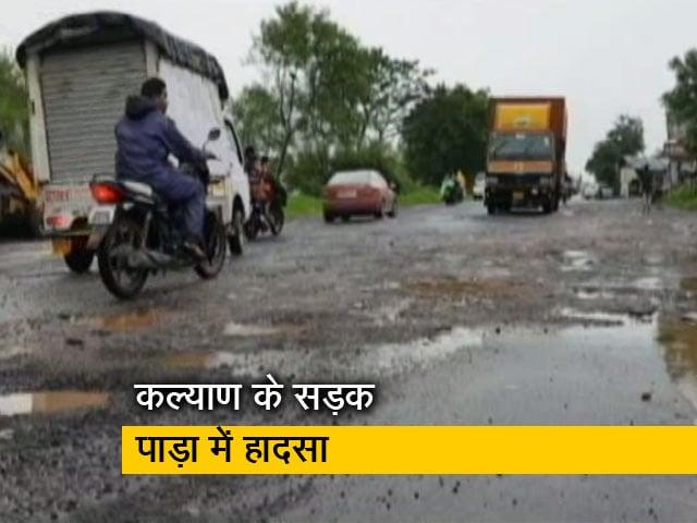 Videos : मुंबई से सटे कल्याण में गड्ढ़ों के चलते 5वीं मौत