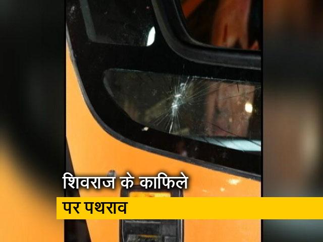 Videos : सीएम शिवराज के काफिले पर पथराव, रथ का शीशा टूटा