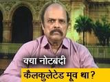 Video : नोटबंदी से यूपी चुनाव में बीजेपी को क्या फायदा हुआ?