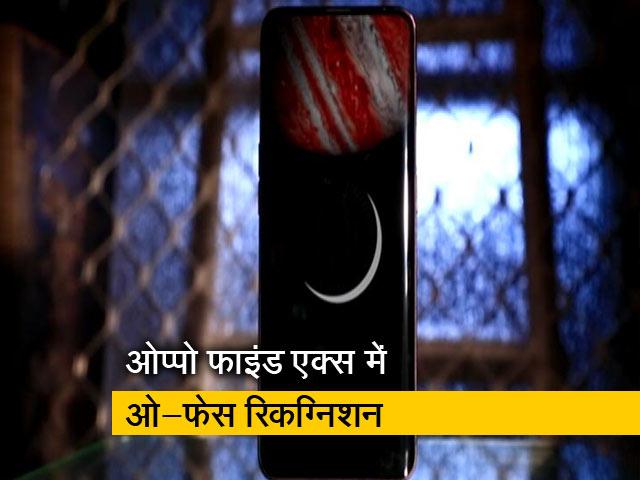 Videos : सेल गुरु : भारत में लॉन्च हुआ Oppo Find X, जानें इसकी खूबियां और कीमत