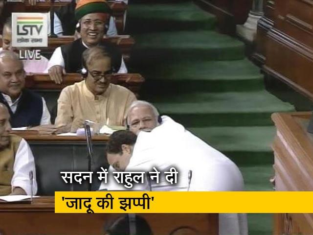 Videos : ... जब सदन में पीएम मोदी से गले मिल राहुल गांधी ने दी 'जादू की झप्पी'