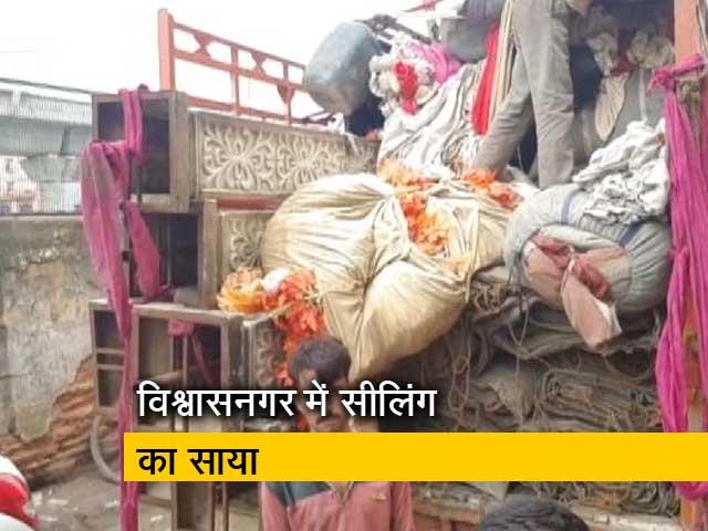 Video : अब पूर्वी दिल्ली के विश्वासनगर में सीलिंग का साया