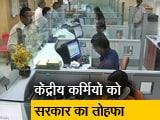 Video : केंद्रीय कर्मचारियों को मोदी सरकार का तोहफा, बढ़ा महंगाई भत्ता