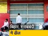 Video : नीतीश कुमार ने शराबबंदी पर बरती ढील, किये बड़े बदलाव