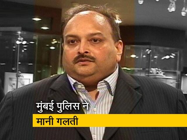 Video : मेहुल चोकसी मामले में मुंबई पुलिस ने मानी अपनी गलती
