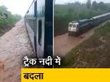 Video : भारी बारिश की वजह से ट्रैक पर भरा पानी