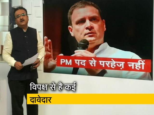 Videos : सिंपल समाचार : 2019 चुनाव में विपक्ष से PM का दावेदार कौन?