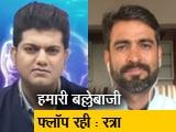 Video : भारतीय टीम विराट कोहली पर ज्यादा निर्भर है : अजय रत्रा
