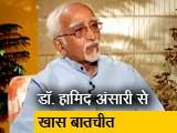 Video: दलित और मुस्लिम एक जैसे : पूर्व उपराष्ट्रपति डॉ. हामिद अंसारी