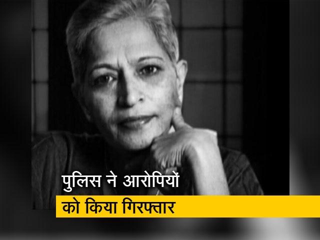 Videos : गौरी लंकेश की हत्या को एक साल पूरा