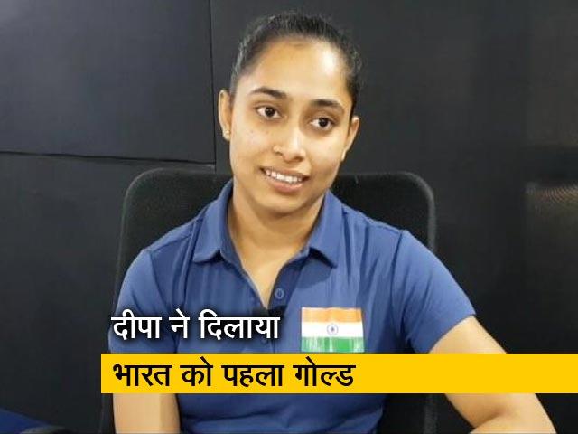 Videos : टर्की वर्ल्ड कप में गोल्ड जीतने के बाद दीपा कर्मकार ने क्या कहा...